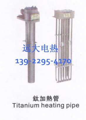 东莞钛加热管,远大钛加热管,广东钛加热管,上海钛加热管怎么样